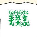 銀魂 サブタイこれくしょん!Tシャツ/第26話 男性用Lサイズ