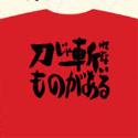 銀魂 サブタイこれくしょん!Tシャツ/第27話 男性用Lサイズ