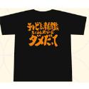 銀魂 サブタイこれくしょん!Tシャツ/第29話Bパート女性版Mサイズ