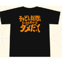 銀魂 サブタイこれくしょん!Tシャツ/第29話Bパート男性用Lサイズ