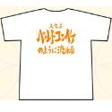 銀魂 サブタイこれくしょん!Tシャツ/第32話男性用Lサイズ