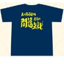 銀魂 サブタイこれくしょん!Tシャツ/第33話男性用Lサイズ