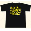 銀魂 サブタイこれくしょん!Tシャツ/第37話Bパート男性用Lサイズ