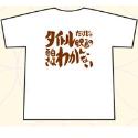 銀魂 サブタイこれくしょん!Tシャツ/第41話男性用Lサイズ