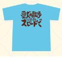 銀魂 サブタイこれくしょん!Tシャツ/第45話 男性用Lサイズ