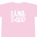 銀魂 サブタイこれくしょん!Tシャツ/第51話 女性用Mサイズ