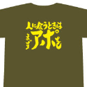 銀魂 サブタイこれくしょん!Tシャツ/第52話 女性用Mサイズ