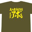 銀魂 サブタイこれくしょん!Tシャツ/第52話 男性用Lサイズ