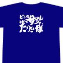 銀魂 サブタイこれくしょん!Tシャツ/第54話 男性用Lサイズ