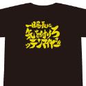 銀魂 サブタイこれくしょん!Tシャツ/第56話 男性用Lサイズ
