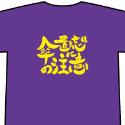 銀魂 サブタイこれくしょん!Tシャツ/第59話 女性用Mサイズ