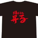 銀魂 サブタイこれくしょん!Tシャツ/第60話 男性用Lサイズ