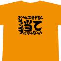 銀魂 サブタイこれくしょん!Tシャツ/第63話 女性用Mサイズ