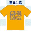 銀魂 サブタイこれくしょん!Tシャツ/第64話 女性用Mサイズ