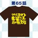 銀魂 サブタイこれくしょん!Tシャツ/第65話 女性用Mサイズ