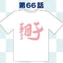 銀魂 サブタイこれくしょん!Tシャツ/第66話 女性用Mサイズ
