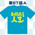 銀魂 サブタイこれくしょん!Tシャツ/第67話Aパート 女性用Mサイズ