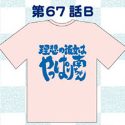 銀魂 サブタイこれくしょん!Tシャツ/第67話Bパート 女性用Mサイズ