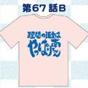 銀魂 サブタイこれくしょん!Tシャツ/第67話Bパート 男性用Lサイズ