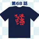 銀魂 サブタイこれくしょん!Tシャツ/第68話 女性用Mサイズ