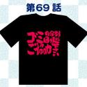 銀魂 サブタイこれくしょん!Tシャツ/第69話 女性用Mサイズ