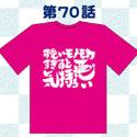 銀魂 サブタイこれくしょん!Tシャツ/第70話 女性用Mサイズ