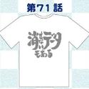 銀魂 サブタイこれくしょん!Tシャツ/第71話 男性用Lサイズ