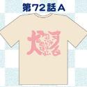 銀魂 サブタイこれくしょん!Tシャツ/第72話Aパート 女性用Mサイズ