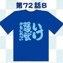 銀魂 サブタイこれくしょん!Tシャツ/第72話Bパート 男性用Lサイズ