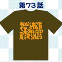 銀魂 サブタイこれくしょん!Tシャツ/第73話 女性用Mサイズ