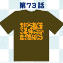 銀魂 サブタイこれくしょん!Tシャツ/第73話 男性用Lサイズ