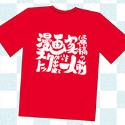 銀魂 サブタイこれくしょん!Tシャツ/第74話 男性用Lサイズ