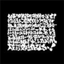 銀魂 サブタイこれくしょん!Tシャツ/第75話 男性用Lサイズ