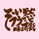 銀魂 サブタイこれくしょん!Tシャツ/第76話 女性用Mサイズ