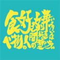 銀魂 サブタイこれくしょん!Tシャツ/第78話 男性用Lサイズ