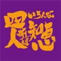 銀魂 サブタイこれくしょん!Tシャツ/第79話 男性用Lサイズ