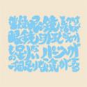 銀魂 サブタイこれくしょん!Tシャツ/第80話 男性用Lサイズ