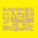 銀魂 サブタイこれくしょん!Tシャツ/第82話Aパート 男性用Lサイズ