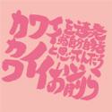 銀魂 サブタイこれくしょん!Tシャツ/第82話Bパート 女性用Mサイズ