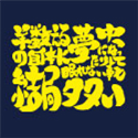 銀魂 サブタイこれくしょん!Tシャツ/第86話 女性用Mサイズ