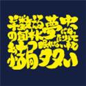 銀魂 サブタイこれくしょん!Tシャツ/第86話 男性用Lサイズ