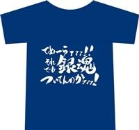 【イベント応募抽選対象】銀魂  サブタイこれくしょん リバイバルTシャツ