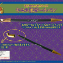 銀魂 キセル風ボールペン