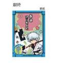 銀魂(アニメ版) 折り紙メモ/銀時