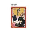 銀魂(アニメ版) 折り紙メモ/真選組