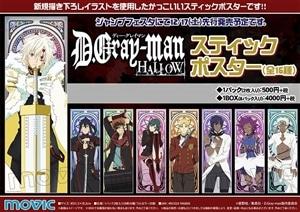 D.Gray-man HALLOW スティックポスター