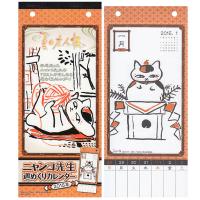 夏目友人帳 週めくりカレンダー/2015年、ニャンコ先生