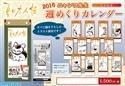 夏目友人帳 ニャンコ先生2016年週めくり ことわざカレンダー