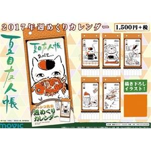 夏目友人帳 2017年週めくりカレンダー