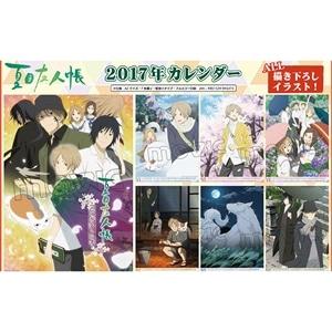 夏目友人帳 2017年カレンダー